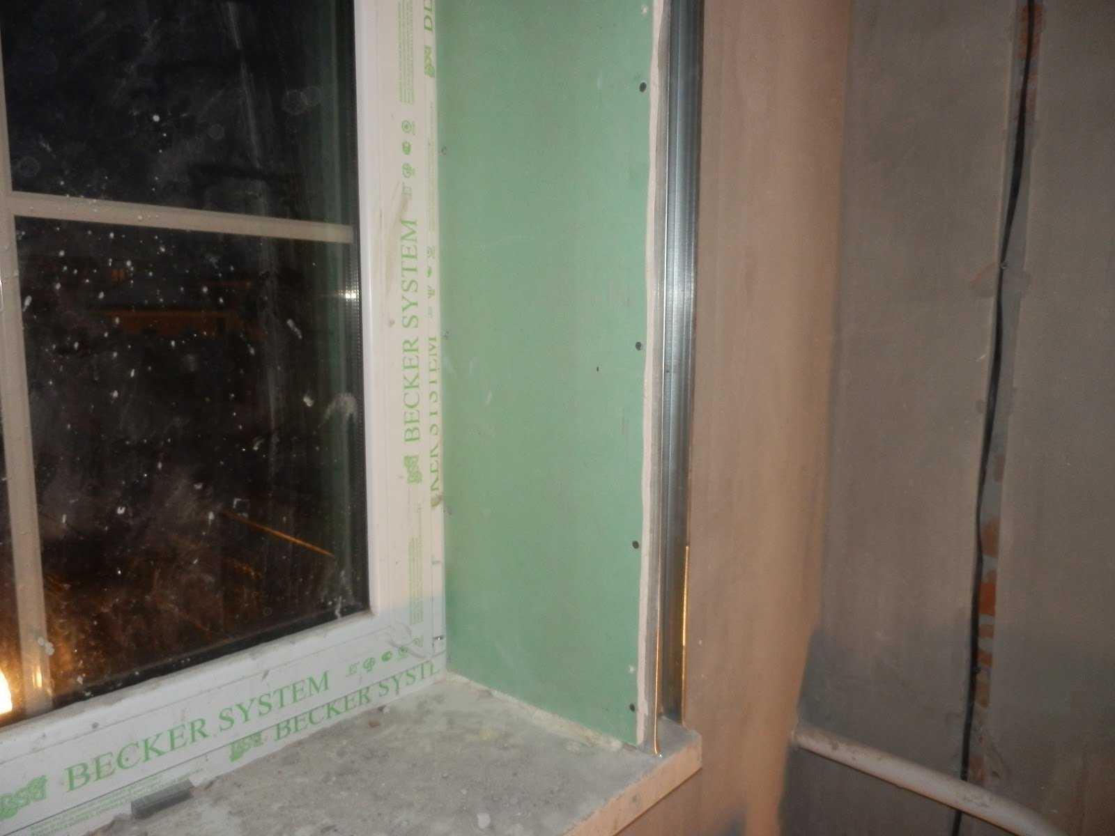 Как сделать откосы на окнах: своими руками, пошаговая инструкция, из гипсокартона, из сэндвич панелей   ремонтсами!   информационный портал