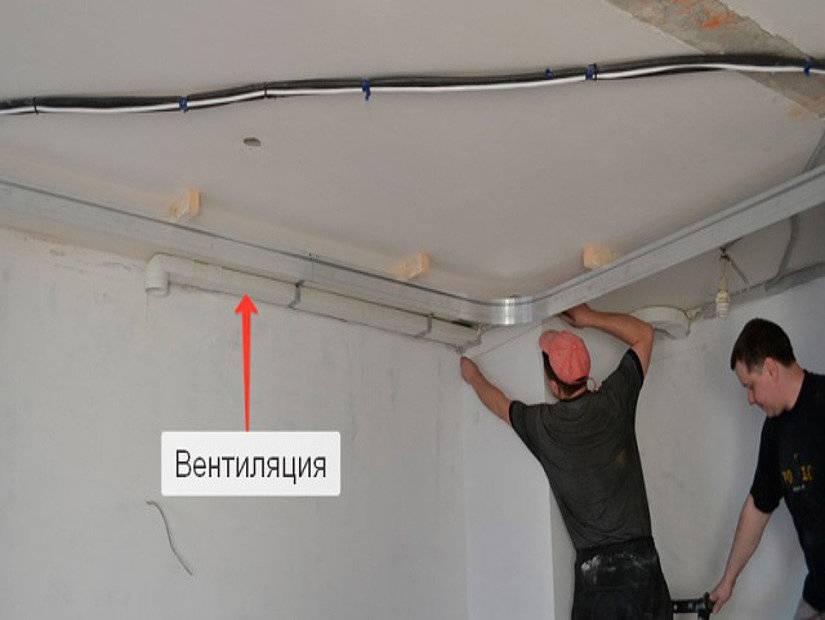 Как сделать вентиляцию в натяжном потолке в ванной и на кухне