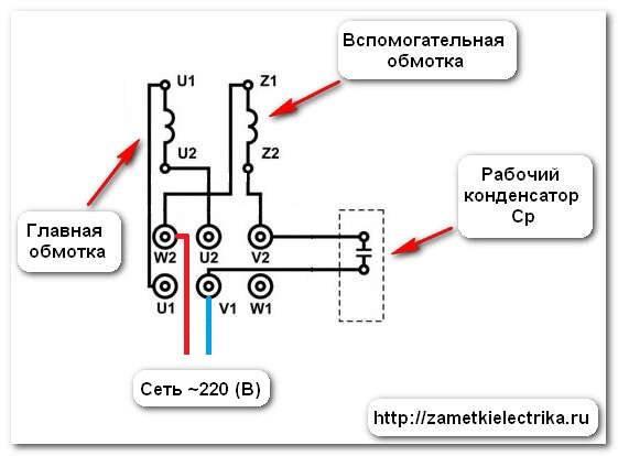 Схема подключения однофазного двигателя - tokzamer.ru