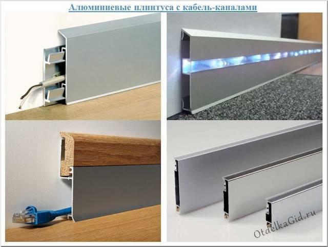 Алюминиевый плинтус для пола самоклеющийся и металлический