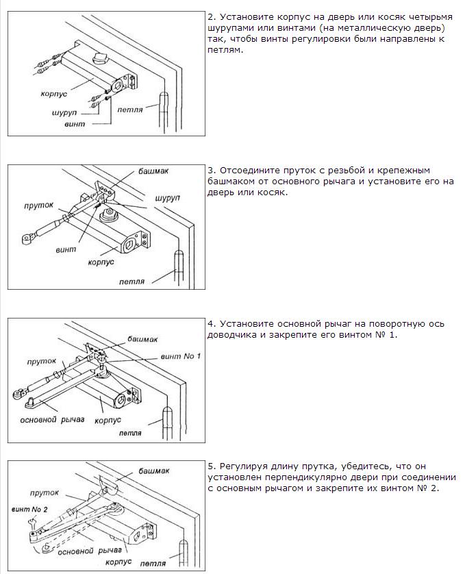 Установка доводчика на дверь своими руками: как правильно сделать? установка доводчика на дверь своими руками: как правильно сделать?