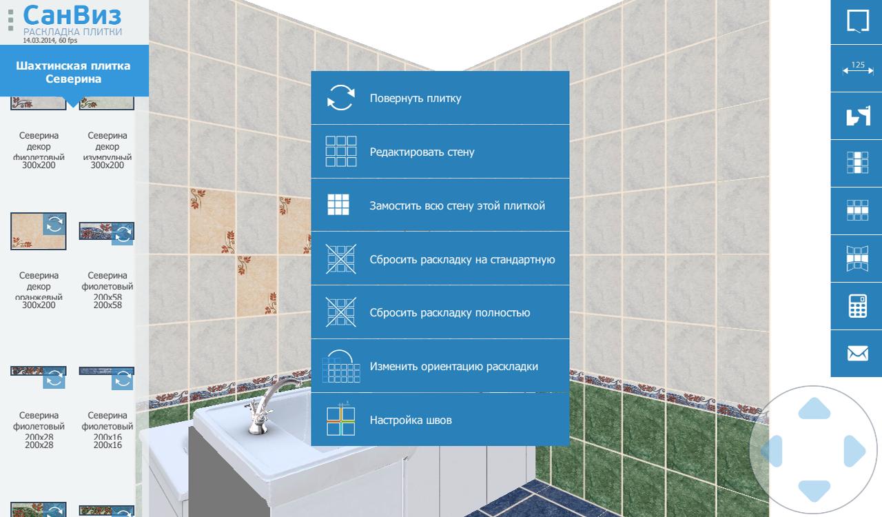 Расчет плитки для ванной: калькулятор, программы с раскладкой онлайн