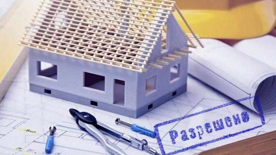 Разрешение на строительство дома на участке ижс: порядок получения | правоведус