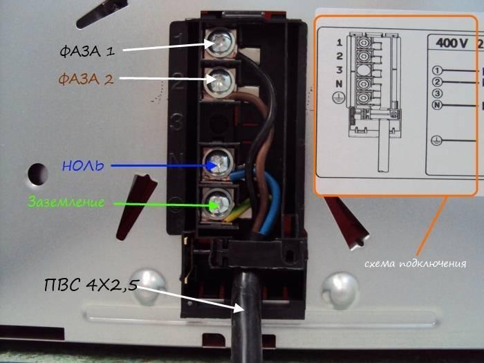 Подключить электроплиту своими руками: схемы подключения к однофазной, трехфазной сети