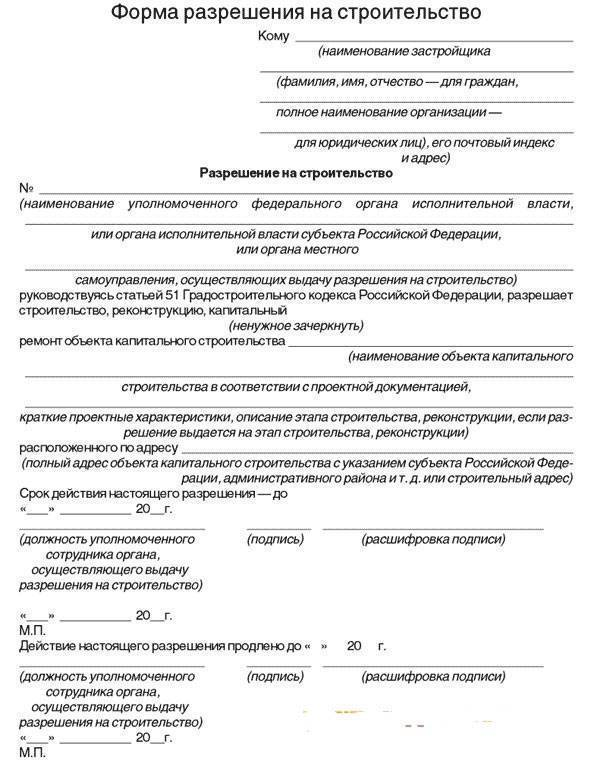 Разрешение на строительство: инструкция по оформлению документов