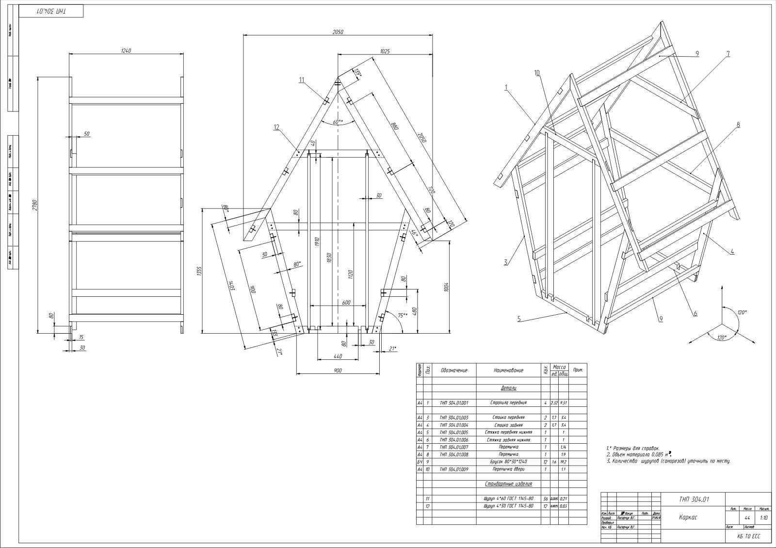 Домик из фанеры своими руками — чертежи, схемы и советы по строительству для детей и взрослых