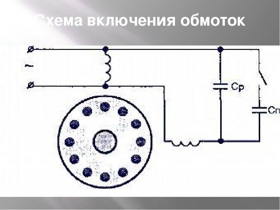 Схема подключения трехфазного электродвигателя | у электрика.ру
