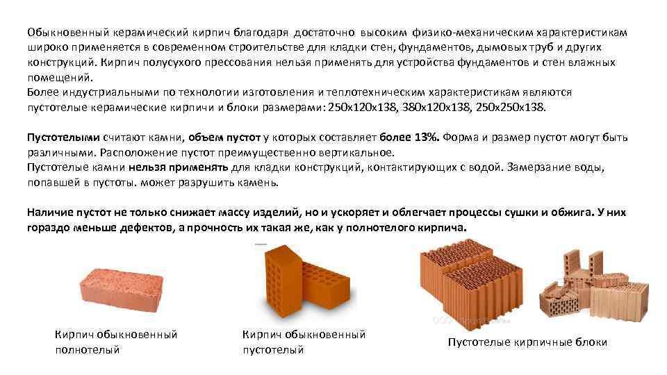 Строительный кирпич: размеры и виды материала