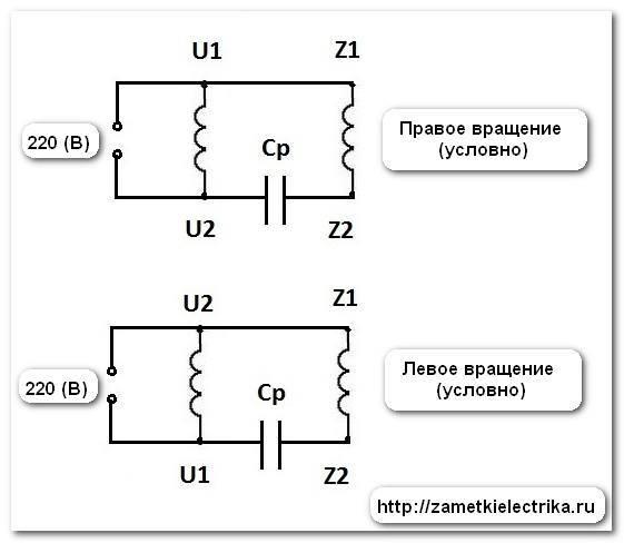 Схемы подключения электродвигателей 220 380 - tokzamer.ru