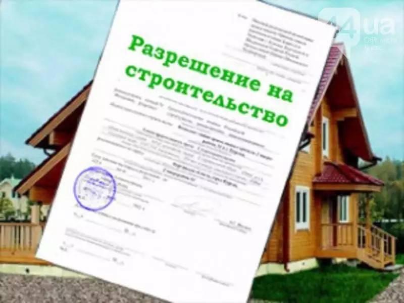Документы для строительства дома на земельном участке ижс