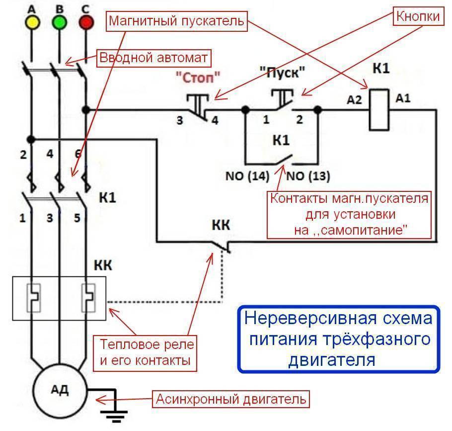 Подключение пускателя 380в схема - tokzamer.ru