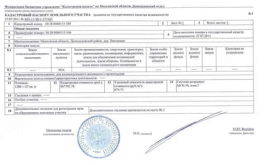 Регистрация дачного дома в 2020 году:нужно ли делать, как оформить