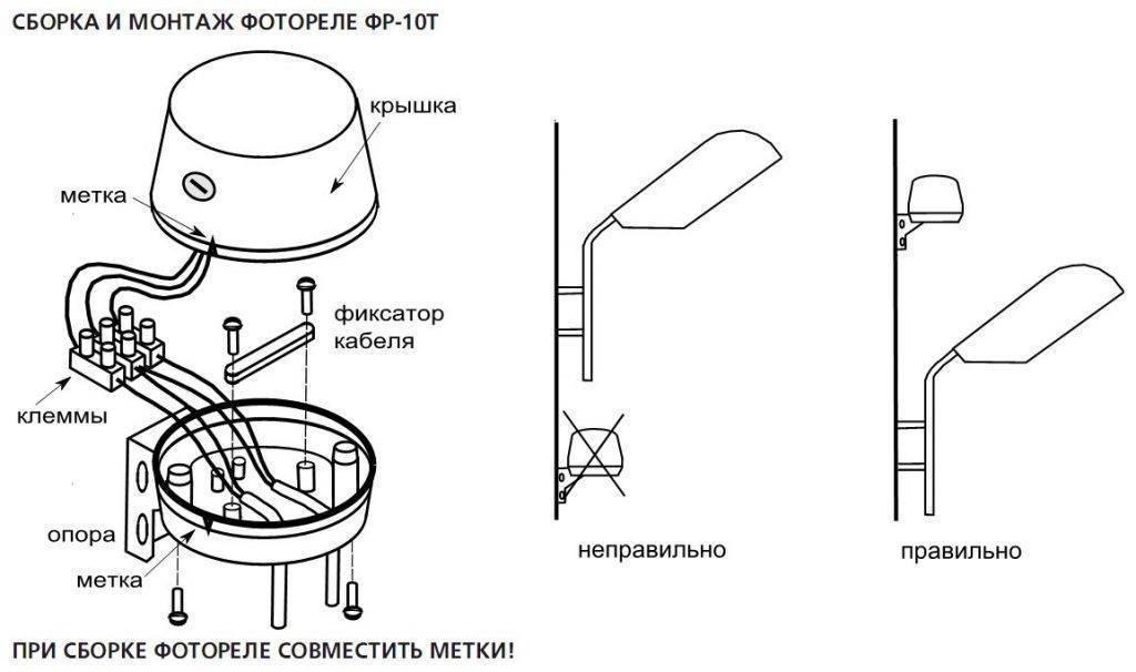 Фотореле для уличного освещения: выбор, схемы установки