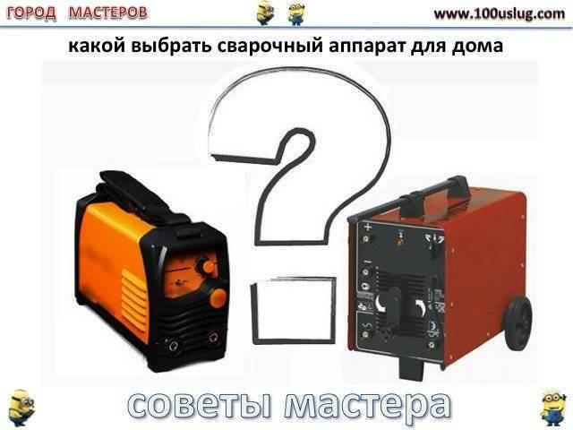 Чем отличается инвертор от сварочного аппарата: обычный трансформатор и инвертор