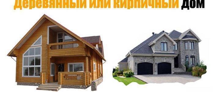 Какой дом лучше кирпичный или деревянный: экологичное здание, постройка более пригодная для жизни