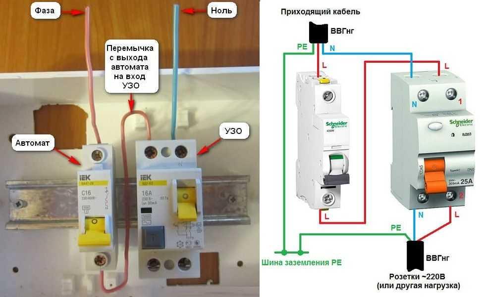 Как подключить узо и автоматы: схемы и пошаговая инструкция