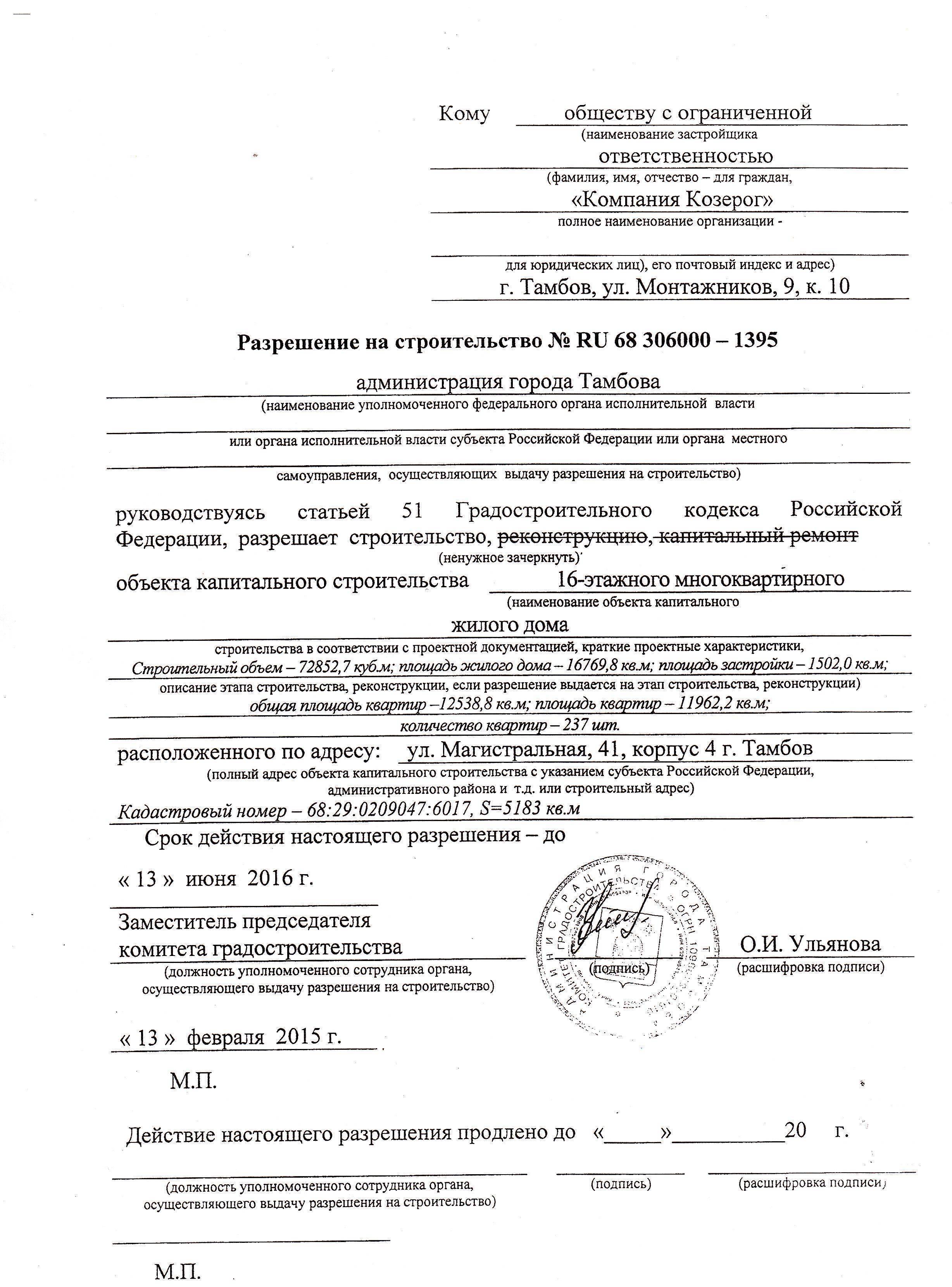 Разрешение на строительство - какой орган выдает, процедура оформления и необходимая документация