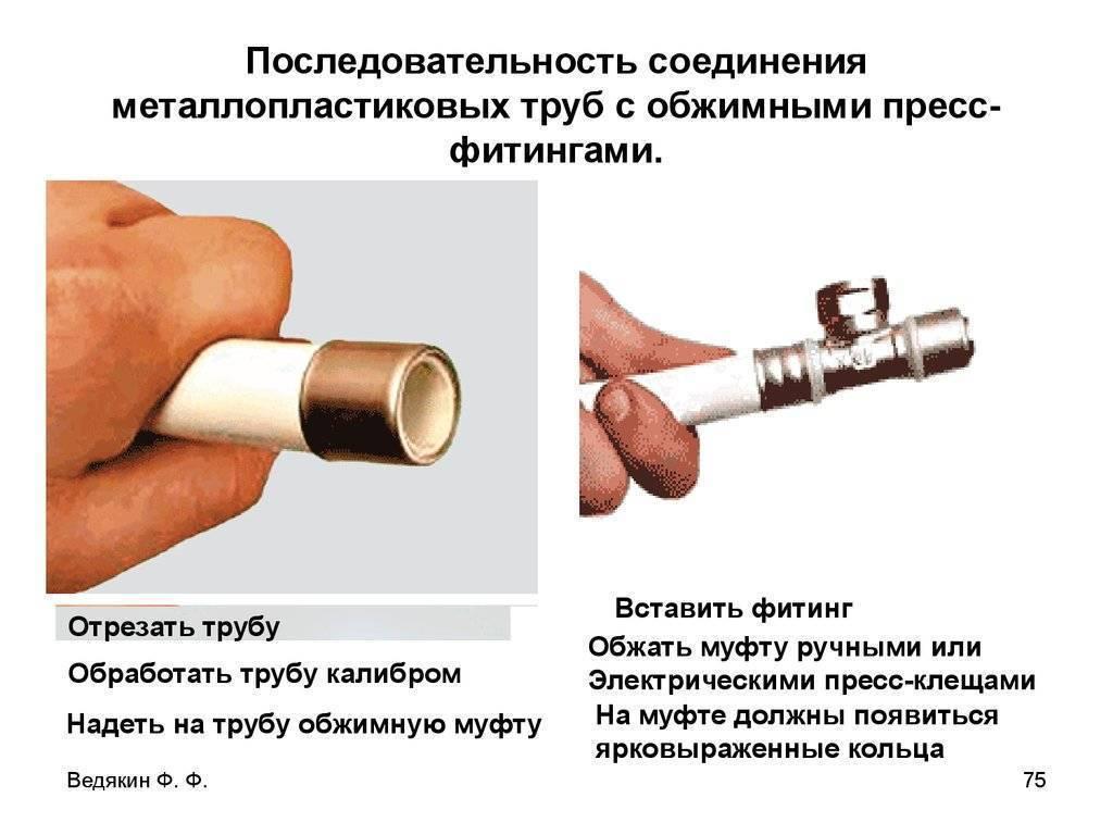 Как монтировать металлопластиковые трубы – подробная инструкция