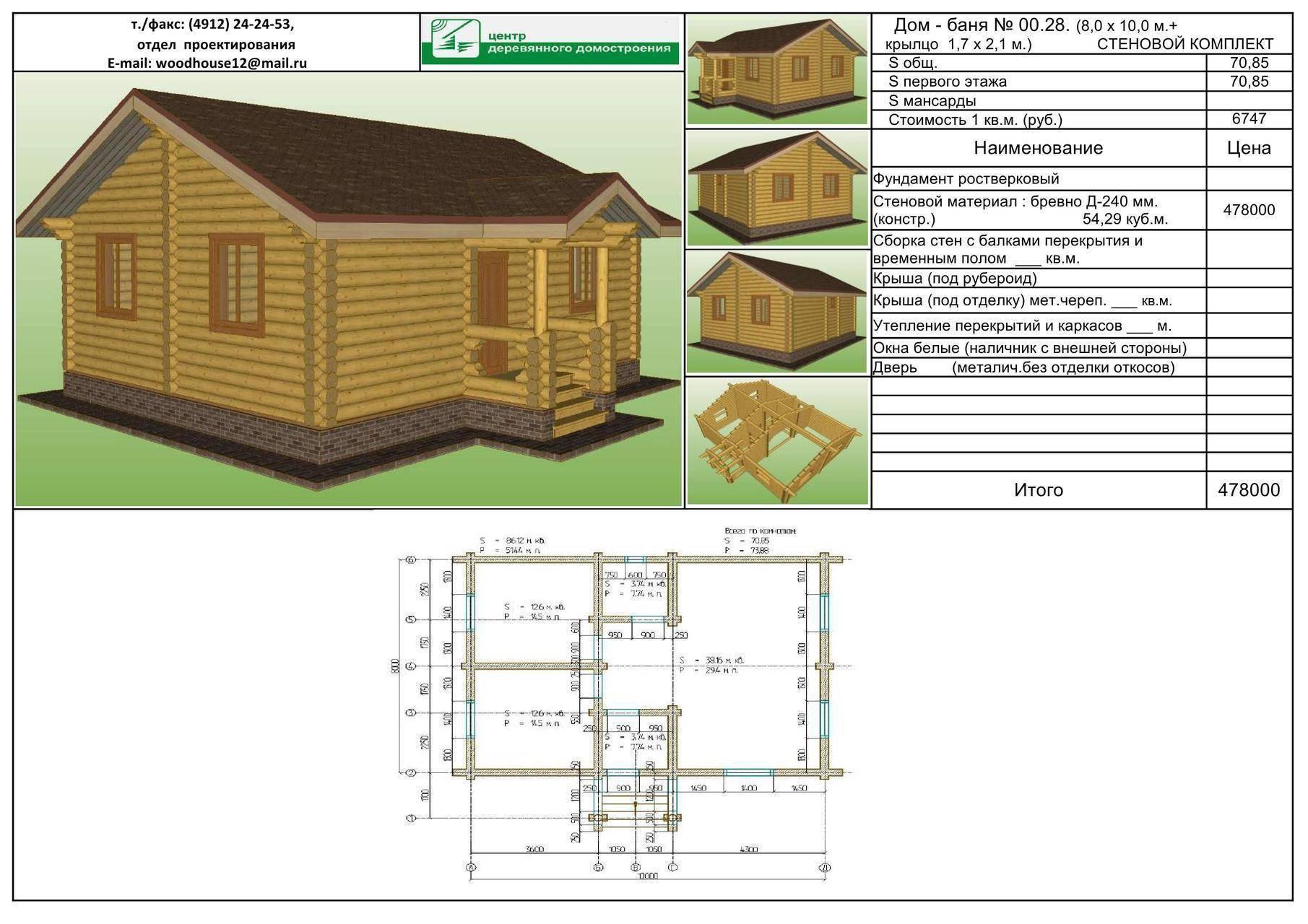 Цены на дома из оцилиндрованного бревна-стоимость «под ключ» и «под рубероид».