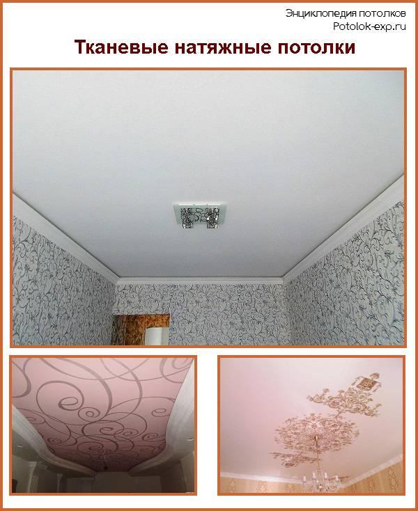 Чем отличается натяжной потолок от подвесного. какой лучше?