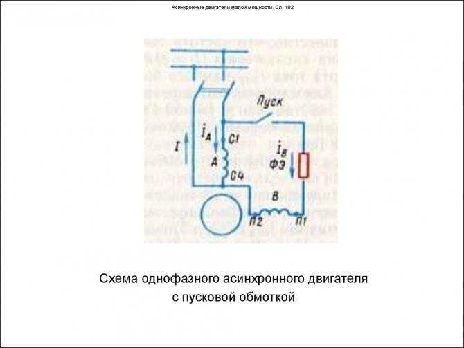 Преобразователь частоты для однофазного двигателя - как подключить?