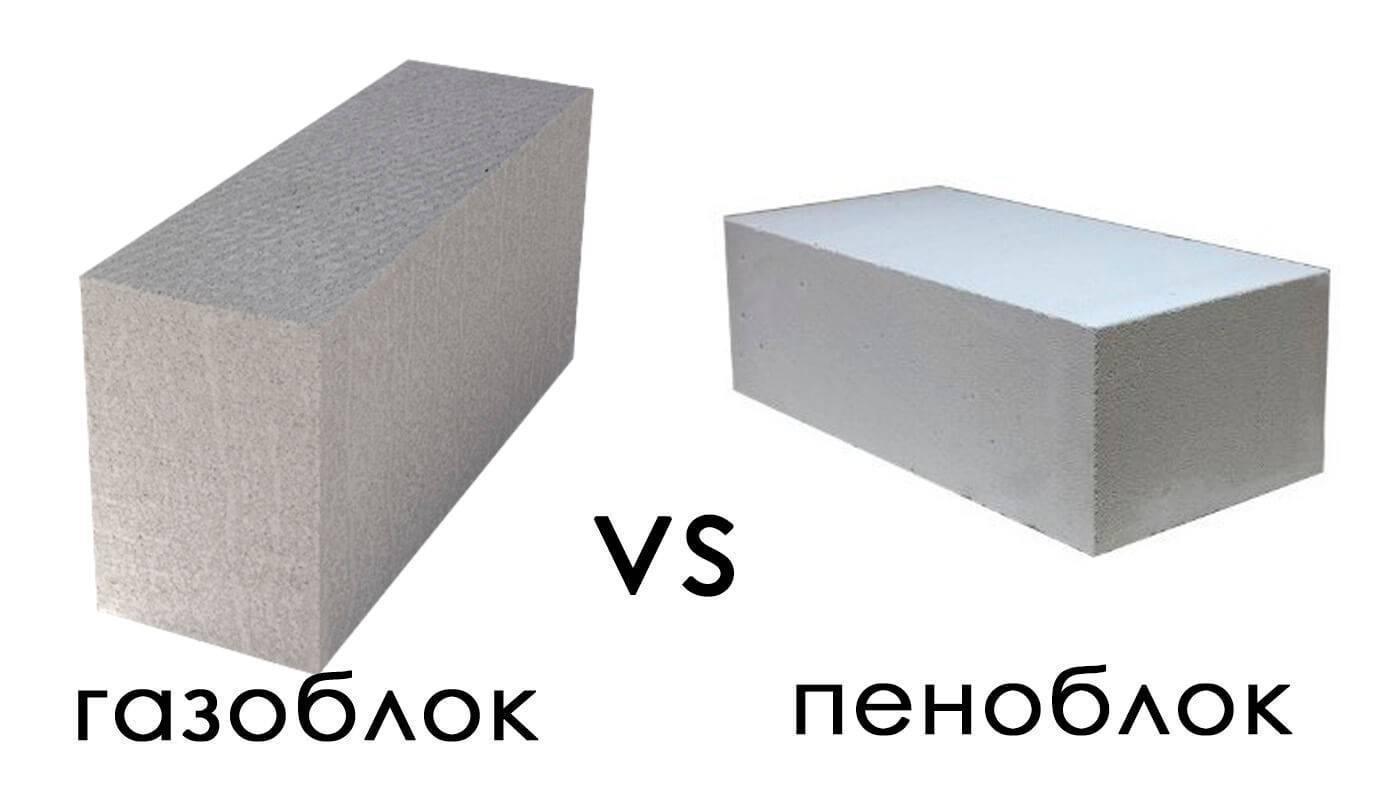 Что лучше и в чем отличие пеноблока от газоблока?