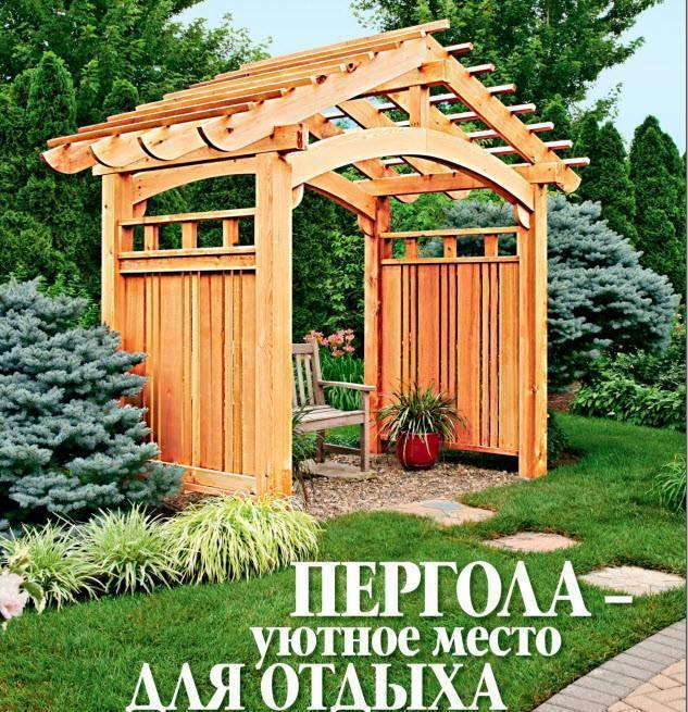 Деревянные перголы (93 фото): для вьющихся растений, делаем из дерева своими руками пошагово по чертежам с размерами. садовые арки и другие модели