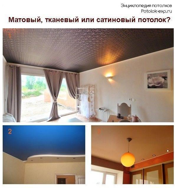 Какой потолок лучше - натяжной или из гипсокартона? сравниваем варианты!