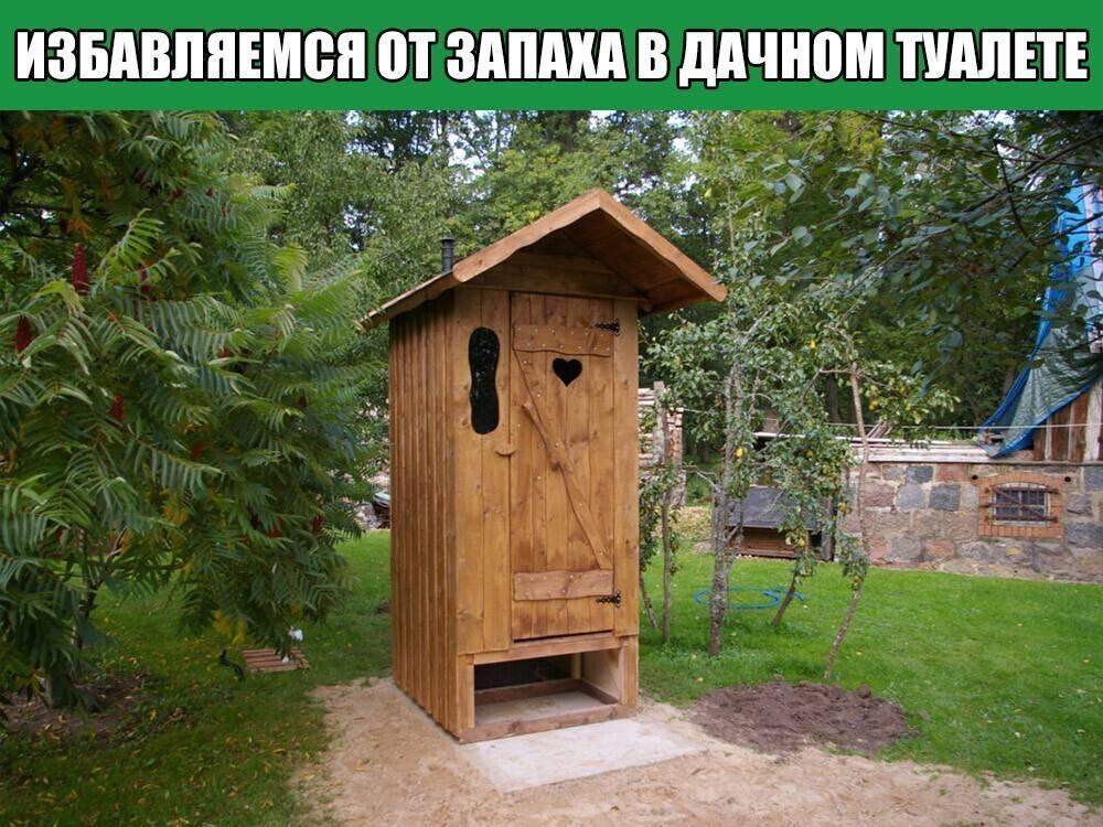Как раз и навсегда избавиться от запаха в дачном туалете | строительный журнал самастройка | яндекс дзен