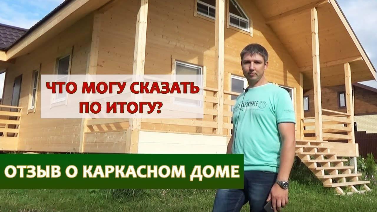 Каркасные дома (59 фото): плюсы и минусы отзывы владельцев - happymodern.ru