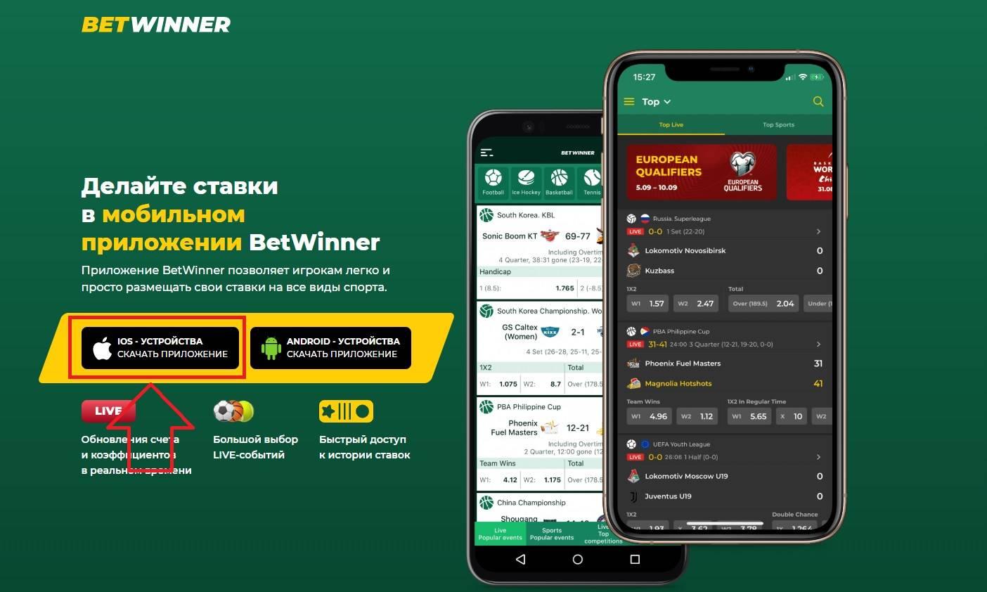 Приложение бк марафон на андроид, скачать мобильное приложение сайта букмекерской конторы marathonbet