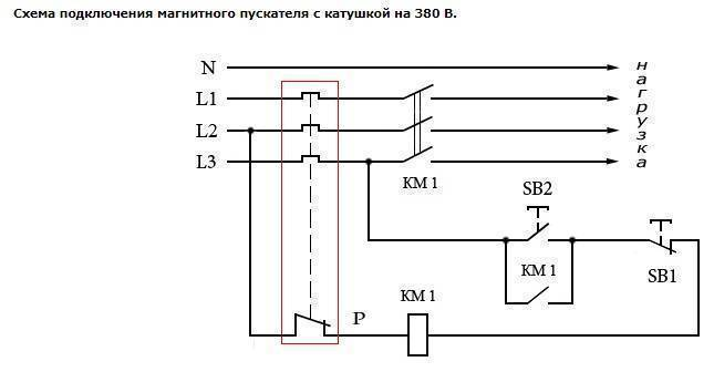 Схема подключения пускателя с катушкой 380в