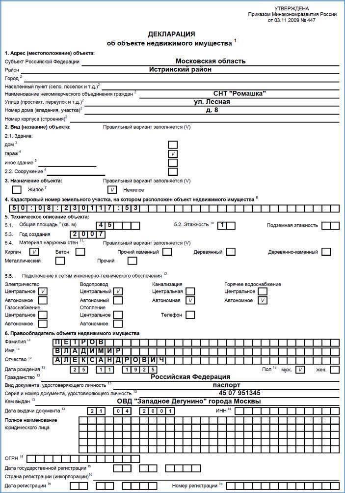 Как оформить дом в собственность: пошаговая инструкция, документы для регистрации