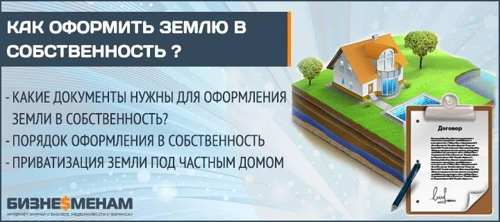 Сколько стоит оформить дом - как правильно оформить дом в собственность | советы по недвижимости