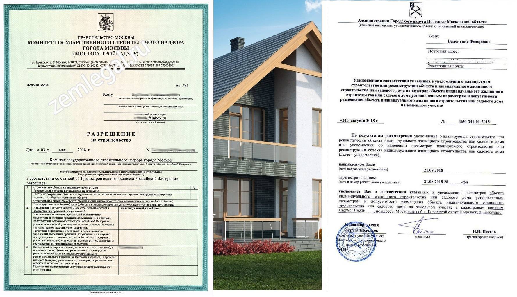 Разрешение на строительство жилого дома в снт