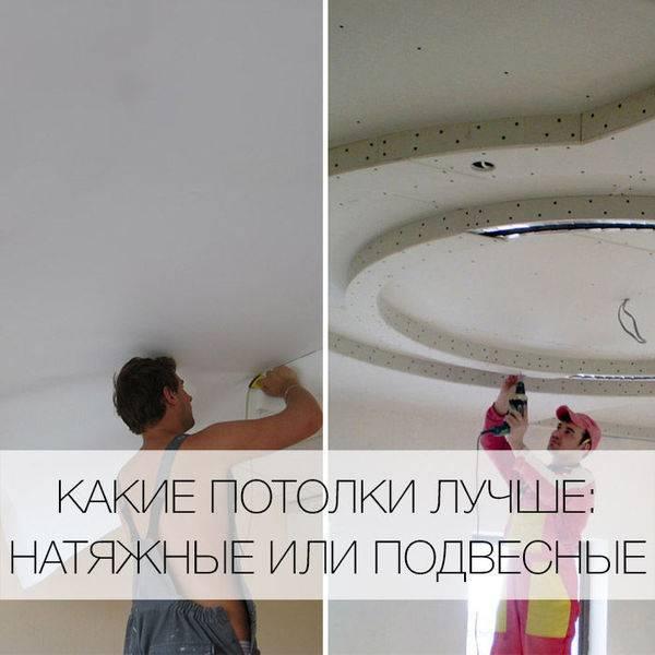 Сравнение натяжных и потолков из пвх панелей: какой потолок выбрать?