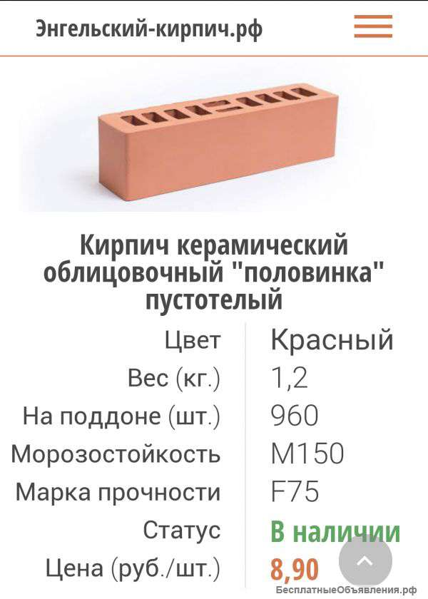 Размеры полуторного облицовочного кирпича