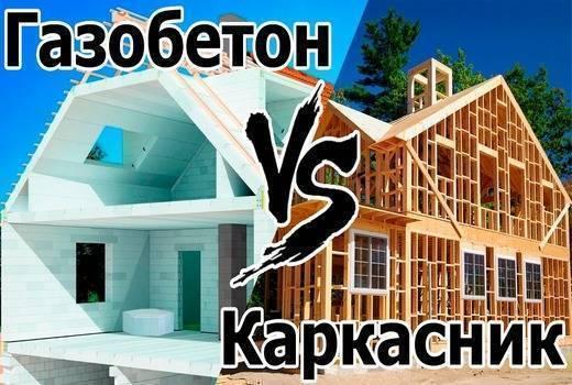 Какой дом лучше и дешевле: из газобетона или каркасный