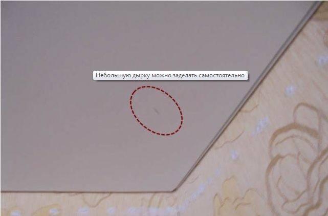 Как заделать дырку в натяжном потолке? чем заклеить отверстие, что делать, если покрытие продырявили, как можно починить своими руками