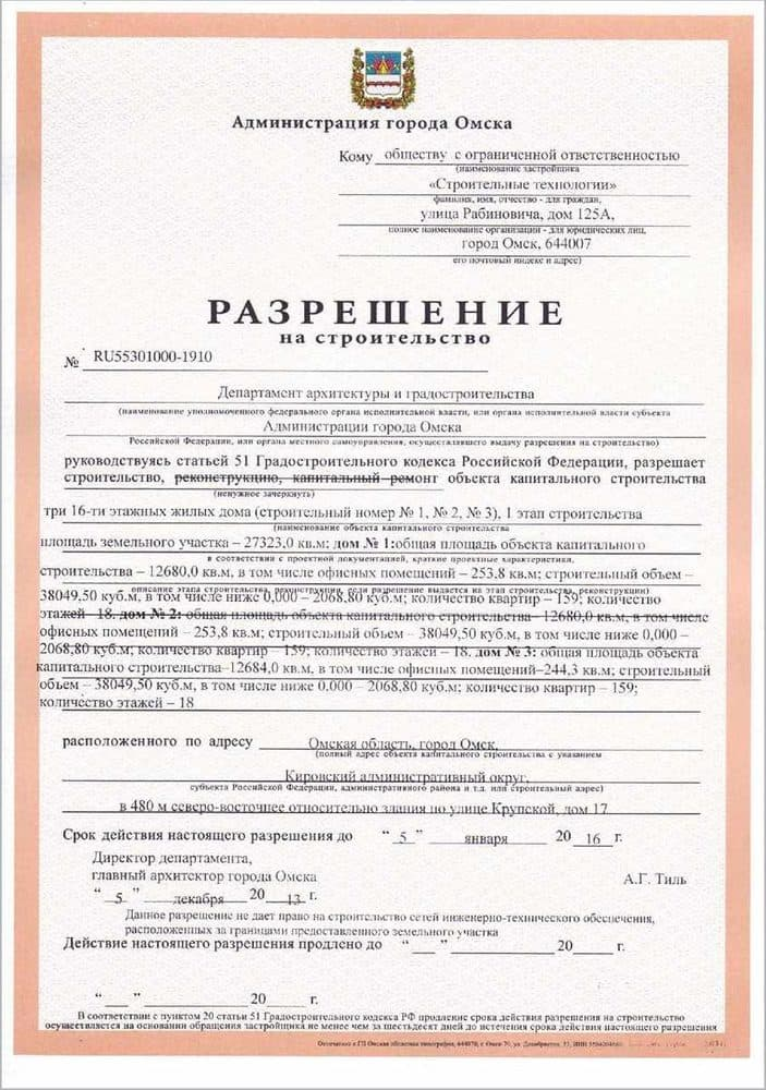 Порядок получения разрешения на строительство дома - куда обращаться и перечень документов