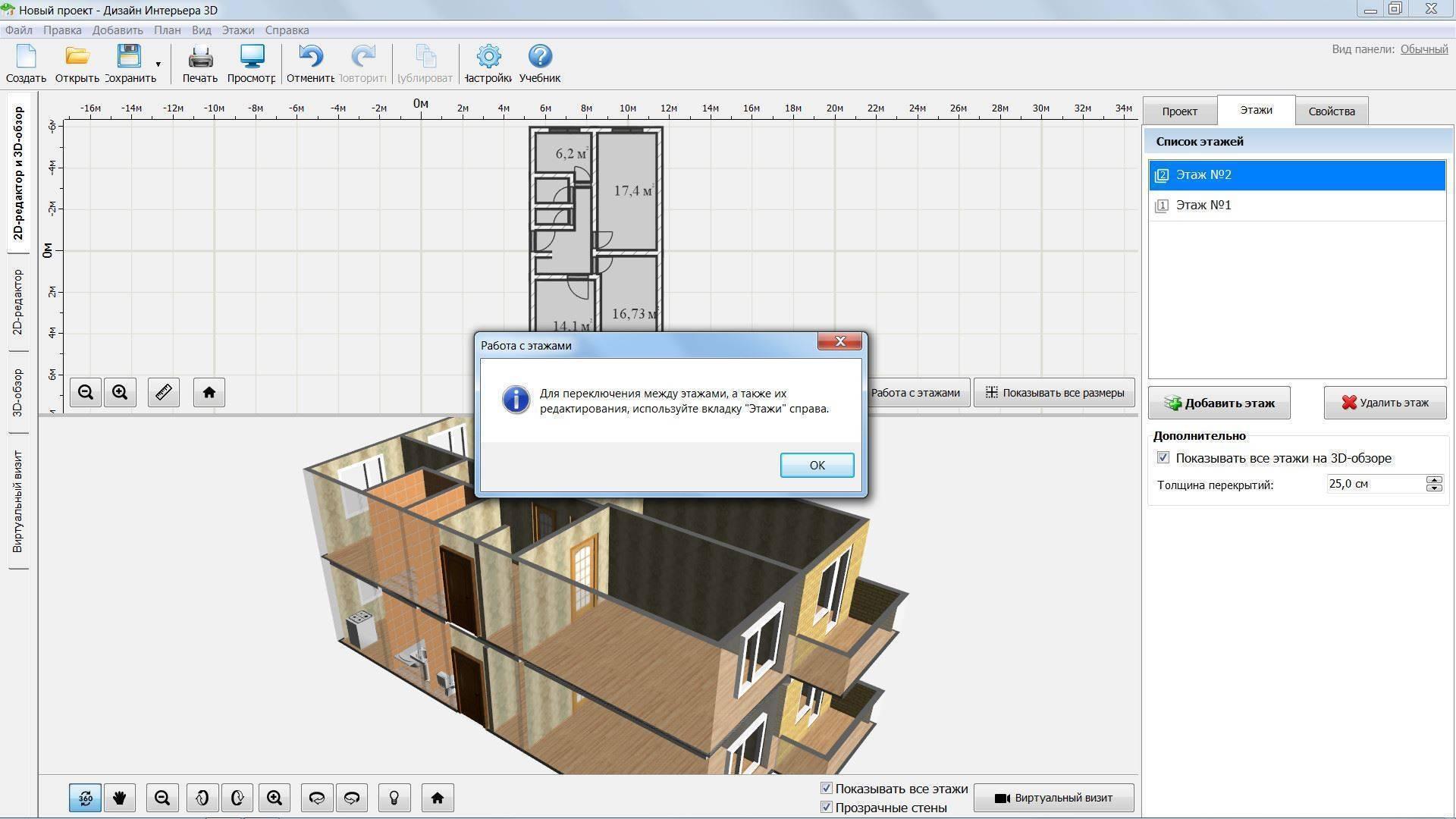Дизайн интерьера 3d — проектируем самостоятельно