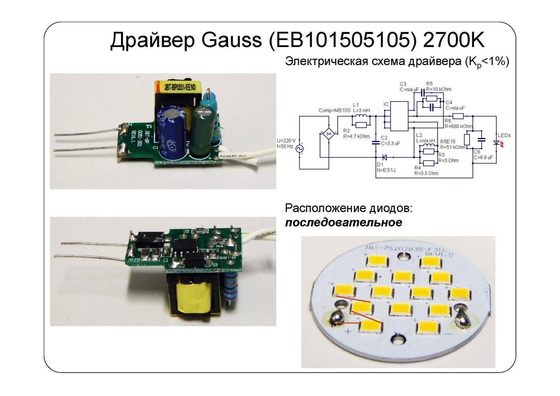 Ремонт светодиодных led ламп на примерах