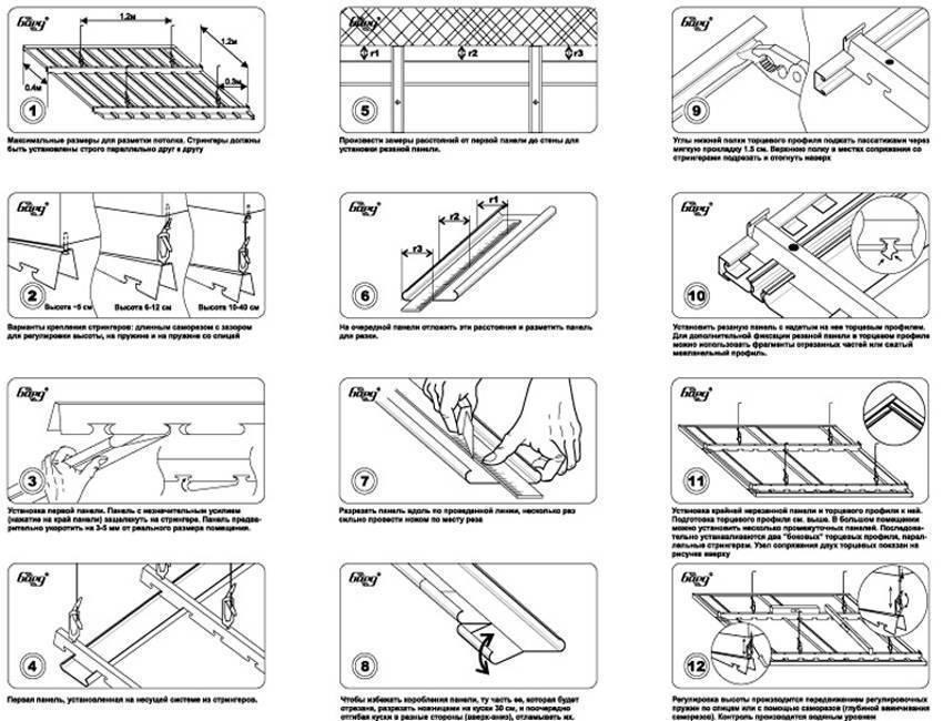 Демонтаж реечного потолка своими руками: пошаговая инструкция
