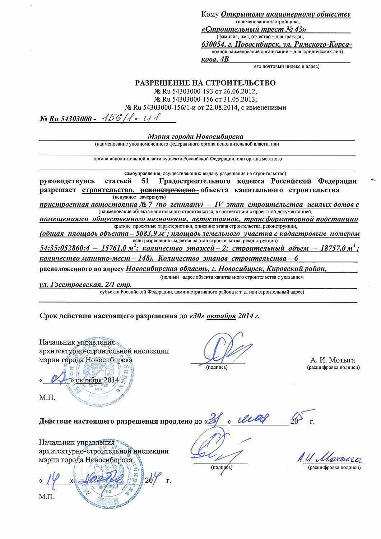 Заявление на разрешение на строительство в 2020 году