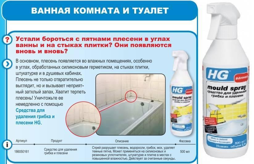 Как избавиться от плесени в ванной: обзор средств