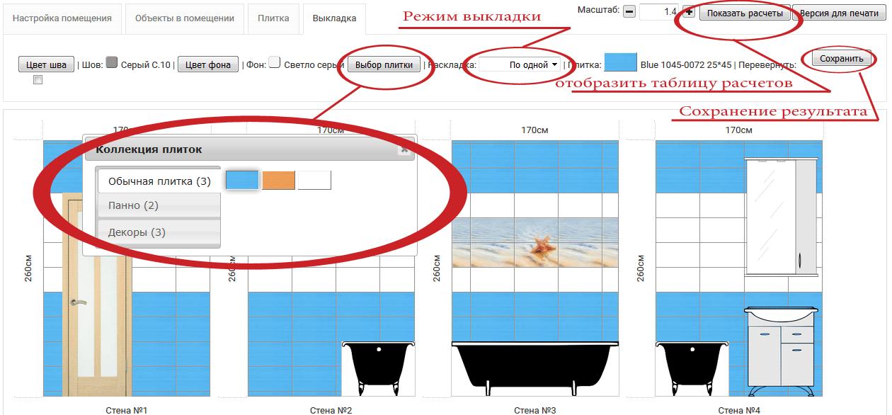 Программа для раскладки плитки в ванной - обзор по