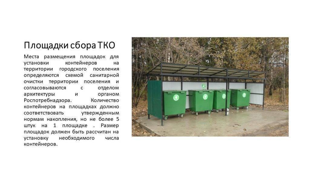 Нормы расстояния до мусорных баков от жилых домов