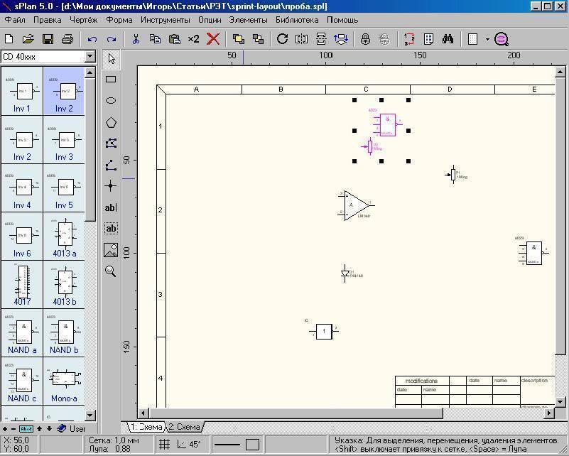 Список программ для проектирования электронных схем