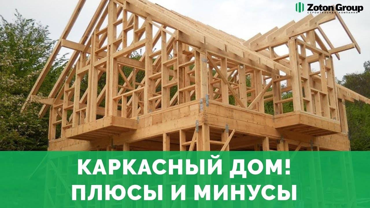 Отзывы жильцов о каркасных домах