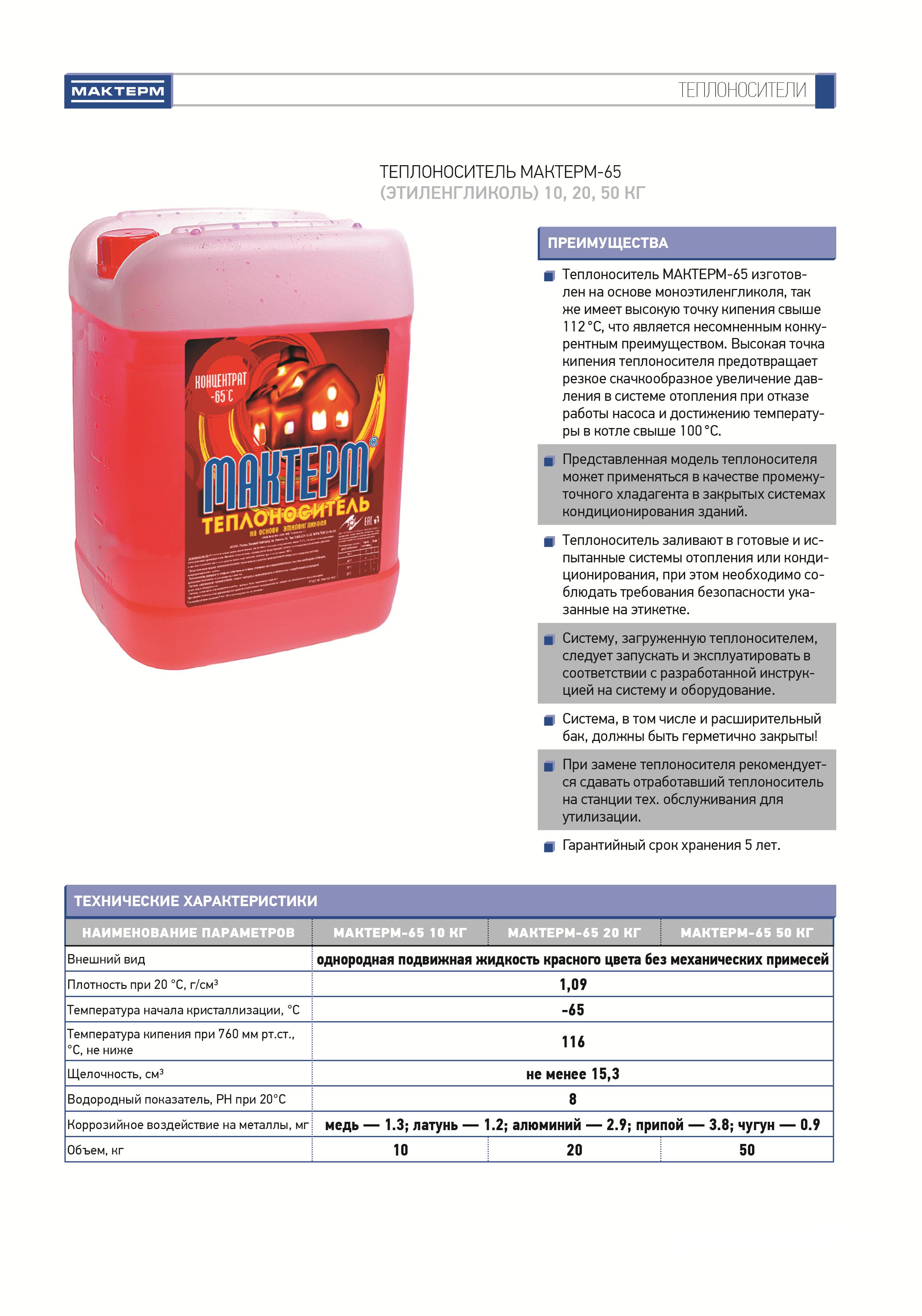 Теплоносители для системы отопления - основные виды и правила выбора
